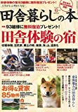 田舎暮らしの本 2016年 06 月号 [雑誌]