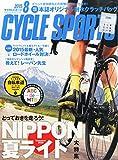 サイクルスポーツ 2015年 08 月号 [雑誌]