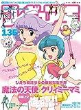 フィギュア王 No.135 (ワールド・ムック 773)