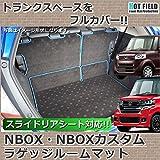 Hotfield NBOX / N-BOXカスタム ラゲッジルームマット スライドリアシートなし STDブラック ロック糸カラー:ベースカラー