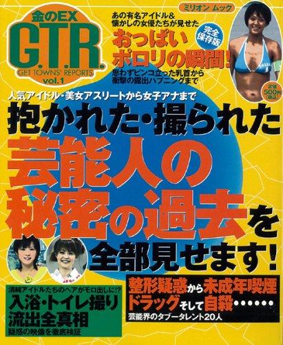 金のEX G.T.R. v.1 (ミリオンムック)