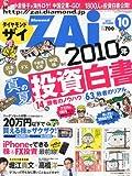 ダイヤモンド ZAi (ザイ) 2010年 10月号 [雑誌]