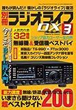 ラジオライフDX vol.3