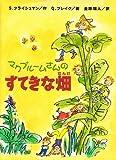マクブルームさんのすてきな畑 (あかね世界の文学シリーズ)