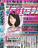 女性セブン 2015年 1/29号 [雑誌]