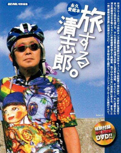 旅する清志郎。(DVD付)