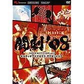 闘劇'08 SUPER BATTLE DVD vol.4 ギルティギアイグゼクス アクセントコア