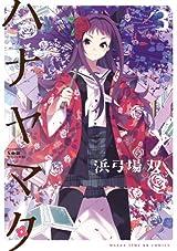 かわいい女の子たちがよさこいに励む青春漫画「ハナヤマタ」第3巻