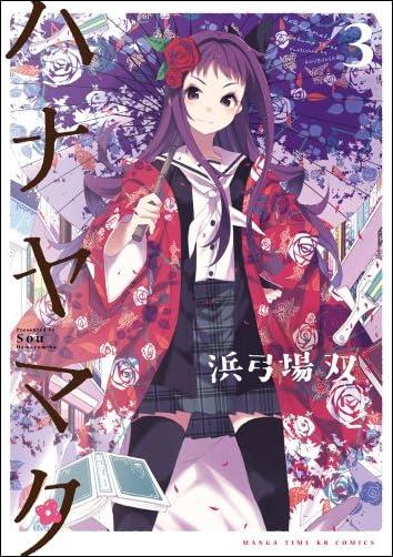 ハナヤマタ (3) (まんがタイムKRコミックス フォワードシリーズ)