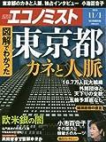 週刊エコノミスト 2016年11月1日号 [雑誌]