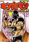 キン肉マン2世 究極の超人タッグ編 第17巻