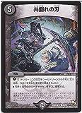 デュエルマスターズ 共倒れの刃/超戦ガイネクスト×極(DMR16極)/ ドラゴン・サーガ/シングルカード