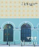 ことりっぷ 海外版 マカオ (旅行 ガイドブック)