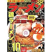 最新ラーメンの本 関西版 vol.2 (CARTOP MOOK)