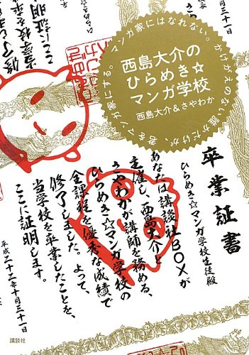 Can not be a home school ? Manga Manga inspiration Nishijima Daisuke. Only someone irreplaceable, to cartoonist you. Kodansha BOX) 2012) ISBN: 406283829X [Japanese Import] PDF Download Free