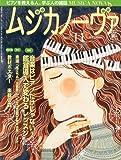 MUSICA NOVA (ムジカ ノーヴァ) 2013年 11月号 [雑誌]
