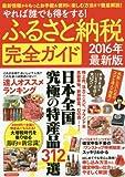ふるさと納税完全ガイド2016年最新版 (洋泉社MOOK)