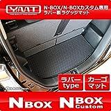 N-BOX N-BOXカスタム ラバー製ラゲッジマット YMT製 -