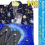 子供浴衣 平織りの男の子浴衣 100サイズ「紺地、宇宙」と兵児帯&下駄3点セットBYS10-06