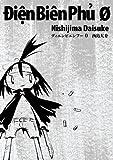 ディエンビエンフー 0 (カドカワデジタルコミックス)