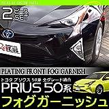 プリウス50系 パーツ メッキ フォグランプガーニッシュ 2ピースセット トヨタ プリウス 50系 車種専用 パーツ