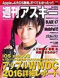 週刊アスキー No.1083 (2016年6月21日発行)<週刊アスキー> [雑誌]