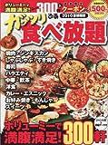 ガッツリ食べ放題 2010 首都圏版 (ぴあMOOK)