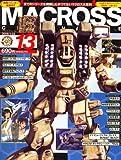 MACROSS CHRONICLE (マクロス・クロニクル) vol.13 [雑誌]
