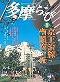 多摩ら・び (No.18)