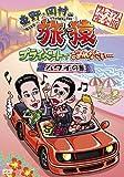 東野・岡村の旅猿 プライベートでごめんなさい・・・ハワイの旅 プレミアム完全版 【通常版】 [DVD]