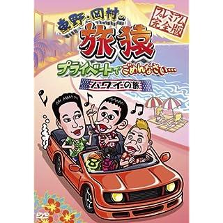 東野・岡村の旅猿 プライベートでごめんなさい・・・ハワイの旅 プレミアム完全版 [DVD]