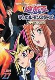 Image de 遊戯王 デュエルモンスターズ Vol.27 [DVD]