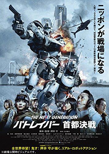 THE NEXT GENERATION パトレイバー 首都決戦 ...[Blu-ray/ブルーレイ]