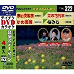 テイチクDVDカラオケ 音多Station 322