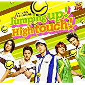 Jumping up!High touch!(タイプC)