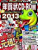 年賀状CD-ROM2013