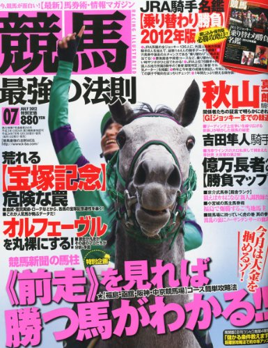 競馬最強の法則 2012年 07月号 [雑誌]