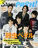 Stage PASH! Vol.02: 2.5次元エンタテインメントマガジン (生活シリーズ)