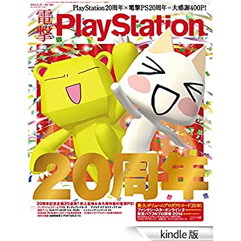 電撃PlayStation Vol.580 【アクセスコード付き】<電撃PlayStation> [雑誌] [Kindle版]