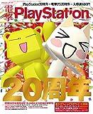 電撃PlayStation Vol.580 【アクセスコード付き】 [雑誌]