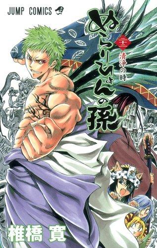 ぬらりひょんの孫 22 (ジャンプコミックス)