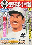 中学野球小僧 2009年 05月号 [雑誌]