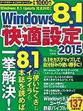 Windows 8.1 究極の快適設定2015 (TJMOOK)