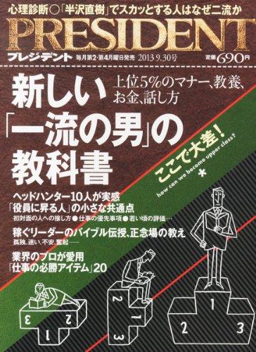PRESIDENT (プレジデント) 2013年 9/30号 [雑誌]