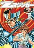 新装版 Zマジンガー(1) (KCデラックス コミッククリエイト)