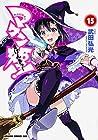 マケン姫っ! -MAKEN-KI!- 第15巻