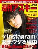 週刊アスキー No.1076 (2016年4月26日発行)<週刊アスキー> [雑誌]