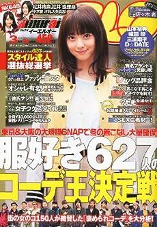 Samurai ELO (サムライ イーエルオー) 2012年 03月号 [雑誌]