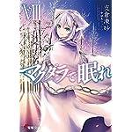 マグダラで眠れ (8) (電撃文庫)
