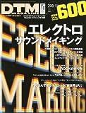 DTM MAGAZINE (マガジン) 2011年 10月号 [雑誌]